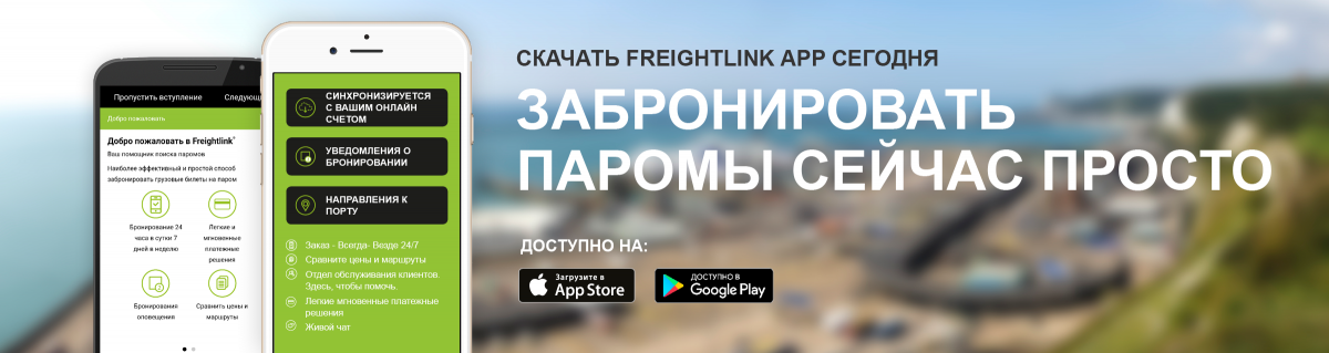 download the freightlink app